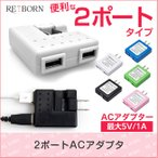 USB コンセント 2ポート USB ACアダプター  iPhone6 iPhone5 iPhoneSE iPhone5S 充電器 iphone usb コンセント アダプタ 変換 2口 2ポート