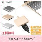 Type-C USBハブ  Type-C typec type c ハブ 変換 変換アダプター アダプタ アダプター macbook mac book マルチポート HDMI