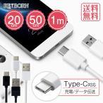 Type-C USBケーブル  USB Type-C ケーブル typec type c タイプc 充電ケーブル 充電器 スマホ スマートフォン android コード