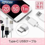 Type-C USBケーブル USB Type-C ケーブル typec タイプc 充電ケーブル 充電器 スマホ スマートフォン android コード 送料無料 ポイント 消化