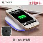 ワイヤレス充電器 置くだけ充電 wireless charger qi対応