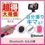 セール品 自撮り棒 Bluetooth ワイヤレス セルカ棒 スマホ自撮り棒 伸縮 リモコン内蔵 送料無料