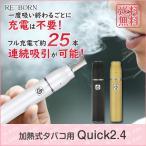 電子タバコ 加熱式タバコ Quick2.4 iQOS アイコス互換 連続使用可能 チェーンスモーク 3段階温度調節 互換機