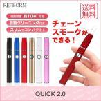 電子たばこ 加熱式タバコ Quick2.0 電子タバコ カートリッジ 連続10本吸引 650mahバッテリー