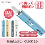 電子タバコ 加熱式たばこ Quick3.0 電子たばこ 電子タバコカートリッジ 連続10本吸引 850mahバッテリー コンパクト