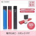 電子タバコ SMOK FIT フィット スターターキット リキッド 自動吸引 SMOKE スモーク