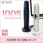 iQOS アイコス 充電 スタンド 充電スタンド メール便送料無料