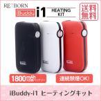 iBuddy i1 Kit アイバディ アイバディ・アイワン・キット 正規品 加熱式タバコ 電子たばこ 電子タバコ 宅配便送料無料