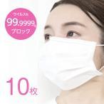 マスク 日本製 在庫あり (10枚)抗ウイルス ウイルス対策 バリエール BR-p3 ドロマイト加工 花粉 細菌 ブロック 飛沫防止 備蓄用 送料無料