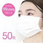 マスク 日本製 在庫あり (50枚)抗ウイルス ウイルス対策 バリエール BR-p3 ドロマイト加工 花粉 細菌 ブロック 飛沫防止 備蓄用 送料無料