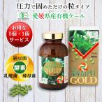 青汁 国産 有機 オーガニック 粒  酵素入 遠赤青汁V1 GOLD 1250粒(ビン) 5個セットで1個サービス