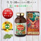 青汁 国産 有機 オーガニック 粒  遠赤青汁V1 SUPERGOLD EX  1500粒(ビン) 5個セットで1個サービス