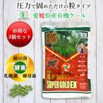 青汁 国産 有機 オーガニック 粒  遠赤青汁V1 SUPERGOLD EX  1500粒(詰替) 3個セットで10%引き