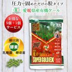 青汁 国産 有機 オーガニック 粒  遠赤青汁V1 SUPERGOLD EX  1500粒(詰替) 5個セットで1個サービス