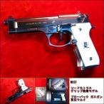 ソードカトラス グリップ装着 M92F ブローバックガスガン (18歳以上) 東京マルイベース