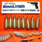 9mmLUGER 9mmルガー フルサイズ 空撃ち用 ダミーカート (8発入) [ベレッタM92F/ワルサーP38他] 各社 モデルガン共用 C-Tec
