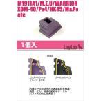 東京マルイ ワイドユース (M1911 M&P9 MP7他) ブローバックガスガン シリーズ用 ガスルート シールパッキン エアロ ライラクス