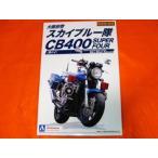 大阪府警 スカイブルー隊 CB400 SUPER FOUR [青バイ] HONDA 1/12スケール (SP) アオシマ
