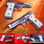 ソードカトラス グリップ装着 M92F カスタム [二丁拳銃 セット] HOP-UPエアガン (10歳以上) 東京マルイベース