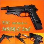 M93R C セカンドバージョン セミ/フルオート ブローバックガスガン (18歳以上) KSC