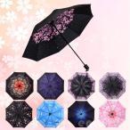 桜柄 日傘 折りたたみ 完全遮光 桜 晴雨兼用 uvカット紫外線対策 折りたたみ傘レディース メンズ かわいい日傘