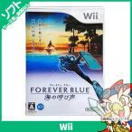 ショッピングWii Wii フォーエバーブルー海の呼び声 ソフト ケースあり Nintendo 任天堂 ニンテンドー 中古 送料無料