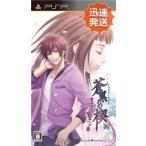 PSP 蒼黒の楔 緋色の欠片3 明日への扉 ソフト のみ PlayStationPortable SONY ソニー 中古 送料無料