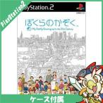 PS2 ぼくらのかぞく プレステ2 PlayStation2 ソフト 中古 送料無料