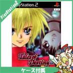 PS2 テイルズ オブ デスティニー2 プレステ2 PlayStation2 ソフト 中古 送料無料