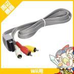 ショッピングWii Wii ウィー AVケーブル 純正 ニンテンドー 任天堂 Nintendo 中古 送料無料