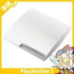 PS3 プレステ3 PlayStation 3 (160GB) クラシック・ホワイト (CECH-3000A LW) SONY ゲーム機 中古 本体のみ 送料無料