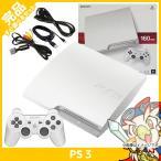 PS3 プレステ3 PlayStation 3 (160GB) クラシック・ホワイト (CECH-3000A LW) SONY ゲーム機 中古 すぐ遊べるセット 完品 送料無料