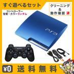 PS3 プレステ3 PlayStation 3 (320GB) スプラッシュ・ブルー (CECH-3000BSB) SONY ゲーム機 中古 すぐ遊べるセット 送料無料