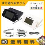 WiiU プレミアムセット 本体 すぐ遊べるセット 選べる2色 シロ クロ