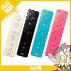 Wii リモコン 周辺機器 コントローラー 選べる4色 中古 送料無料