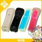 ショッピングWii Wii リモコン ジャケット付 周辺機器 コントローラー 選べる4色 中古 送料無料