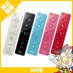 ショッピングWii Wii リモコンプラス 周辺機器 コントローラー 選べる5色 中古 送料無料