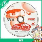 Wii 実況パワフルプロ野球 NEXT ソフト のみ Nintendo 任天堂 ニンテンドー 中古 送料無料