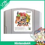 64 ゲーム スマブラ 大乱闘 スマッシュブラザーズ ソフト N64 ニンテンドー64 任天堂64 NINTENDO64 中古 送料無料