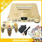 64 NINTENDO64 ゴールドバージョン ゴールド 本体 すぐ遊べるセット NINTENDO64 任天堂 ニンテンドー 中古 送料無料