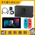 Switch ニンテンドースイッチ Joy-Con ネオンブルー ネオンレッド 本体 すぐ遊べるセット Nintendo 任天堂 ニンテンドー 中古 送料無料