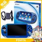 ショッピングVita VITA 3G/Wi-Fiモデル サファイア・ブルー 限定版 (PCH-1100 AB04) 本体 完品 PlayStationVita SONY ソニー 中古 送料無料