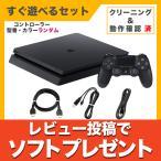 PS4 ジェット・ブラック 500GB (CUH-2100AB01) 本体 すぐ遊べるセット PlayStation4 SONY ソニー 中古 送料無料
