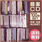 邦楽 洋楽 CD 100枚セット まとめ売り 中古 送料無料