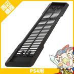 PS4Pro用シンプル縦置きスタンド黒