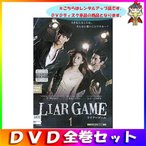 LIAR GAME ~ライアーゲーム~ ノーカット完全版 全6巻 セット まとめ売り 中古 レンタルアップ 送料無料