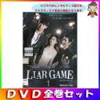 LIAR GAME ~ライアーゲーム~ ノーカット完全版 全6巻 セット まとめ売り 中古 レンタルアップ 送料無料