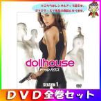 ドールハウス シーズン1 - 1〜7巻 セット まとめ売り 中古 レンタルアップ