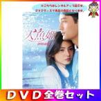 人魚姫 - 1〜32巻 セット まとめ売り 中古 レンタルアップ