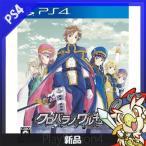 送料無料 新品 PlayStation 4 クロバラノワルキューレ